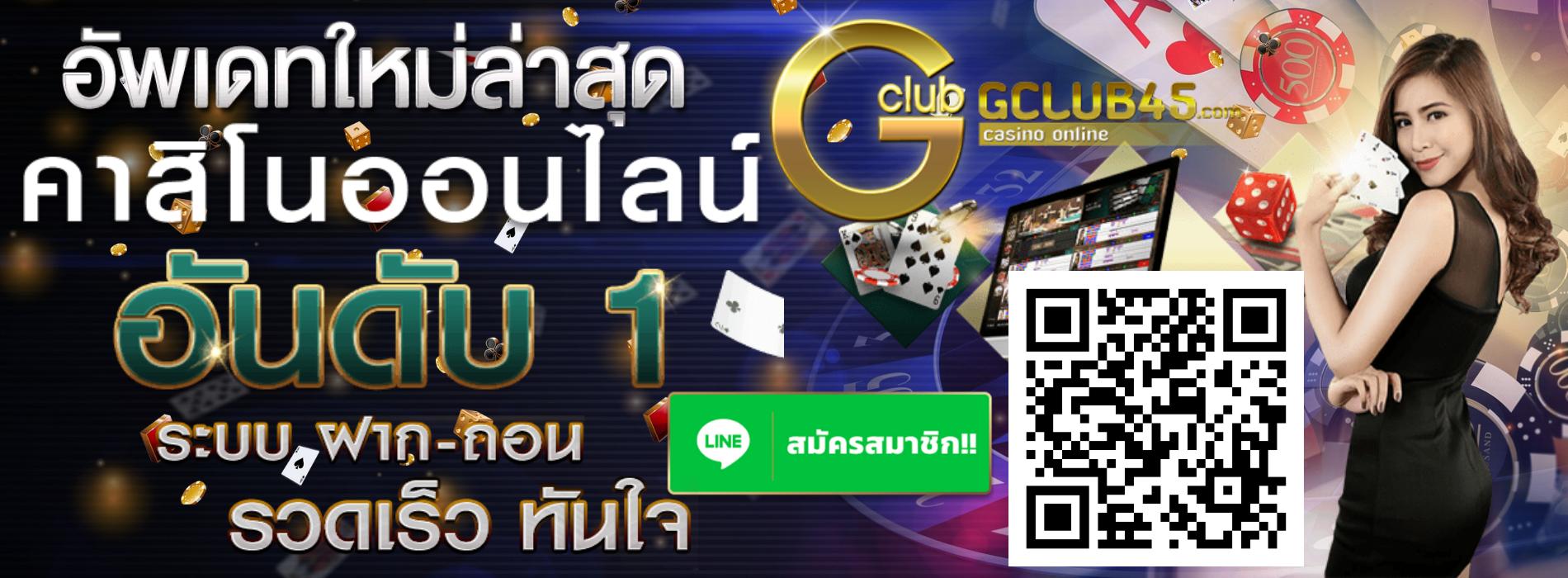 Gclub คาสิโนออนไลน์ อันดับ 1